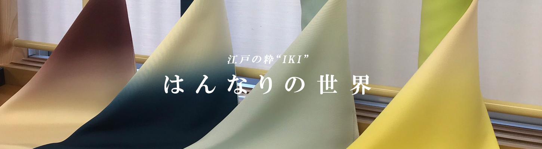 """江戸の粋""""IKI""""はんなりの世界"""