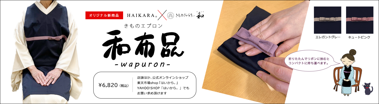 和布呂ん-wapuron-